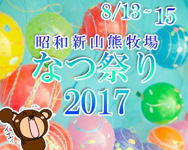 熊牧場夏祭り8月13~15