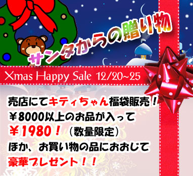 12月20日から25日 売店にてクリスマスハッピーセール開催